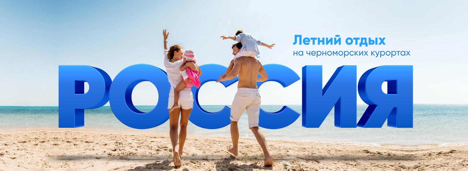 Туры по России из Таганрога 2020