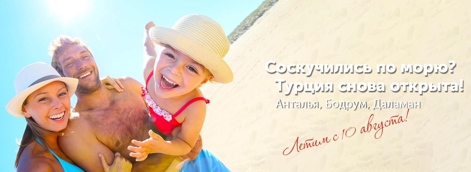 Туры в Турцию из Таганрога и Ростова 2020
