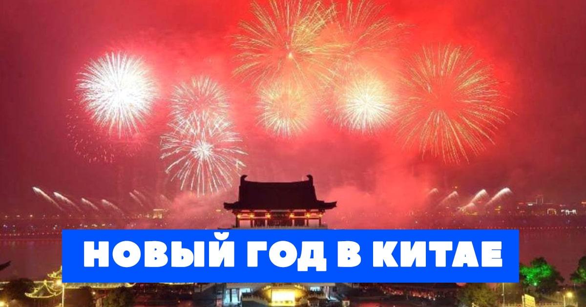 Новогодние туры в Китай