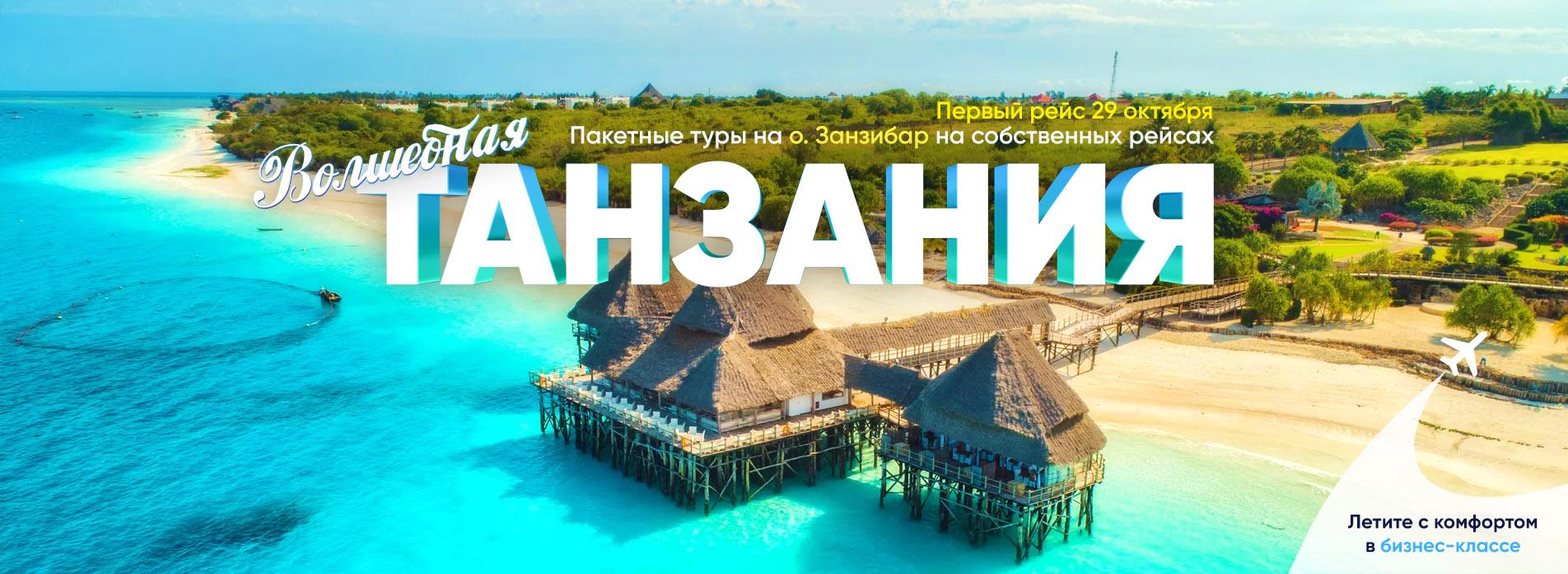 Туры в Танзанию из Ростова-на-Дону 2020